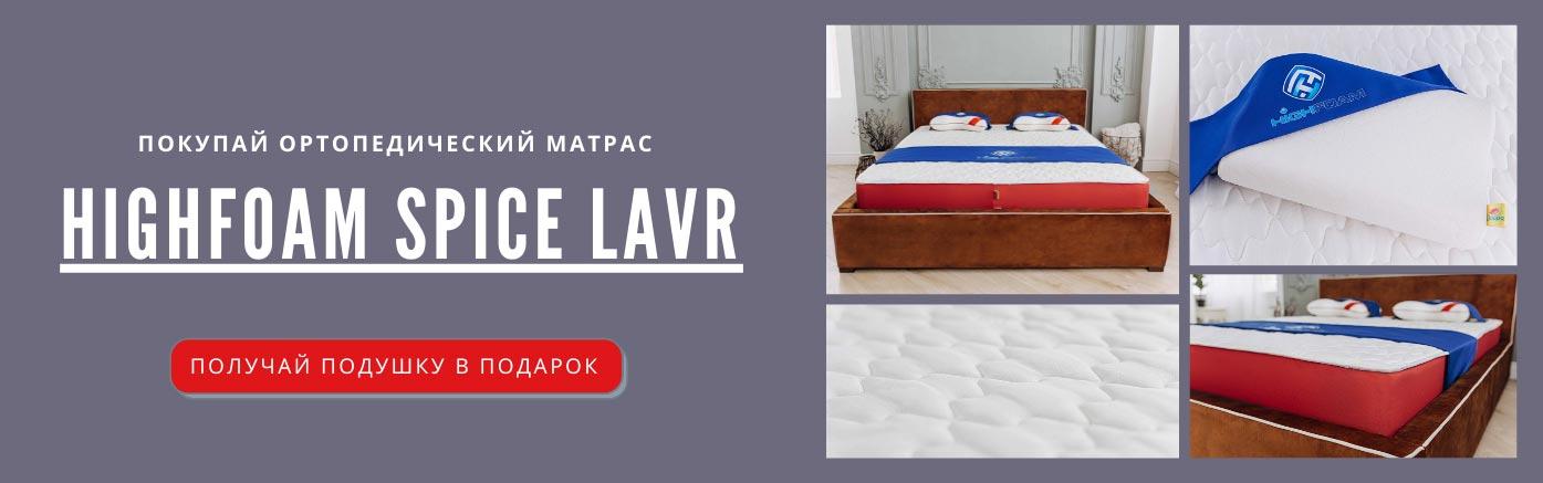 Лавр+подушка