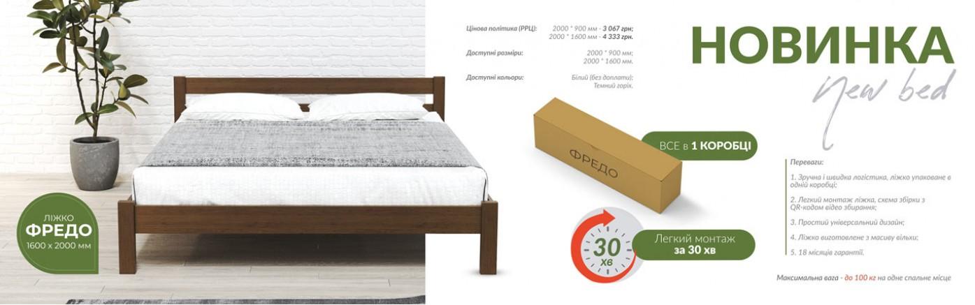 Кровать Фредо